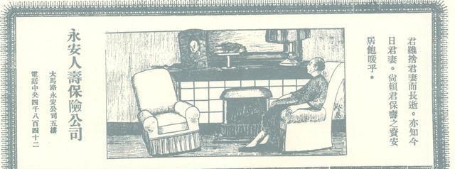 图文并茂:1926年的人寿保险,图文并茂