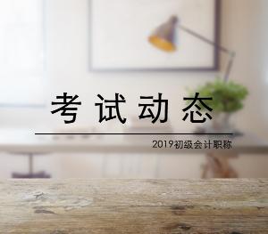 秀山2019年初级会计准考证无法打印怎么解决?