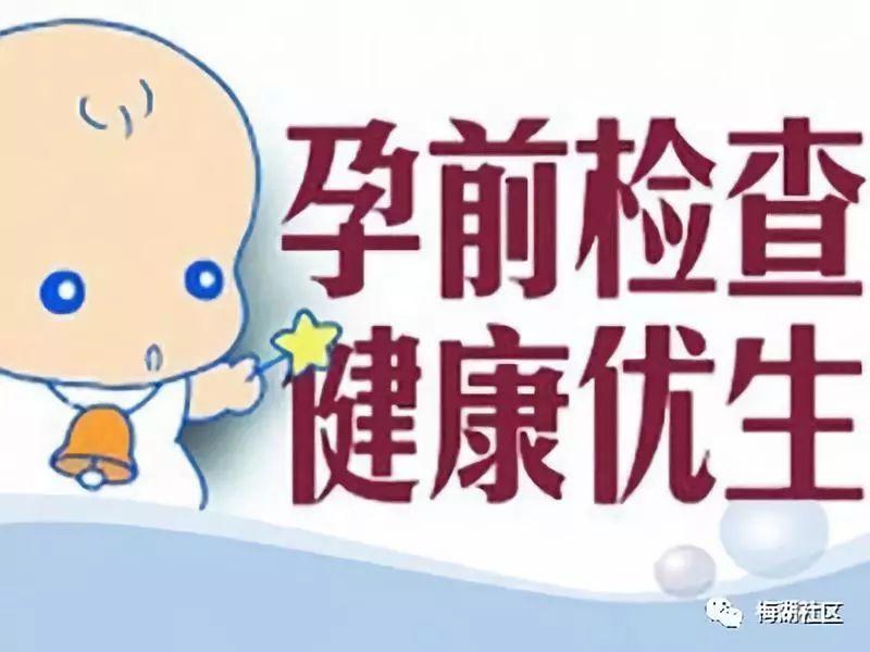 横县开展国家免费孕前优生健康检查项目试点工作实施方案