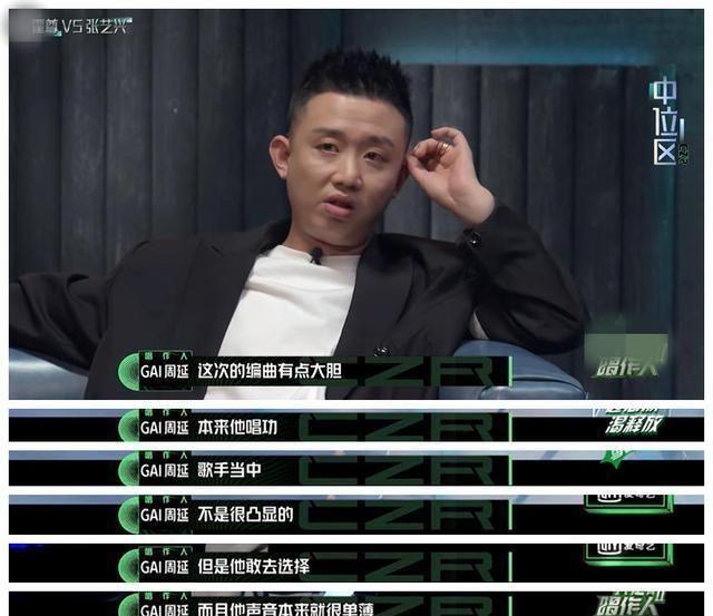 【实力派】张艺兴因一票之差输给霍尊,Gai却指出张艺兴唱功和声音上的瑕疵