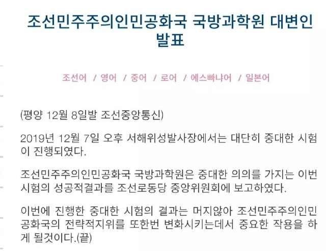 朝鲜国防科学院称进行了重大试验
