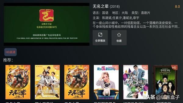 今日影视TV版,又一款免VIP看最新影视的好选择!第5张-爱讯网