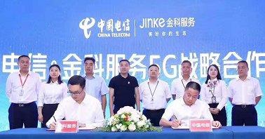 「金科」金科服务与中国电信战略合作建设落成全国首个5G示范基