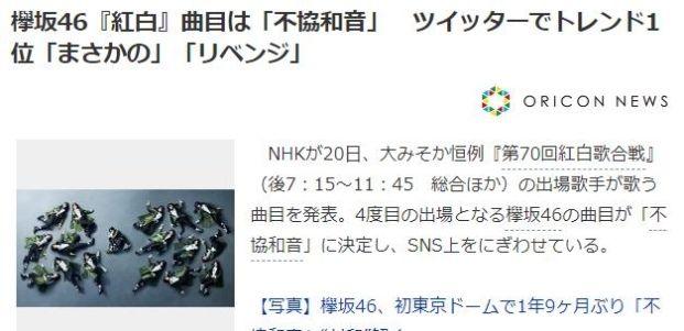 魔曲 不協和音 重登红白 你可知道曾让欅坂46成员当场昏倒 快资讯