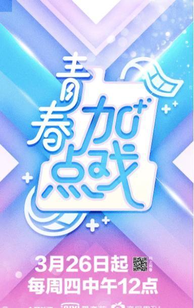 衍生综艺:《青春有你》第二季推出全新衍生节目,有必要吗?