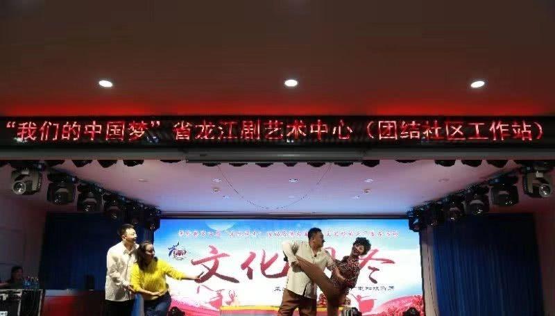 龙江剧红色轻骑兵文艺小分队新年走进肇源、肇州社区、养老院和农户家庭