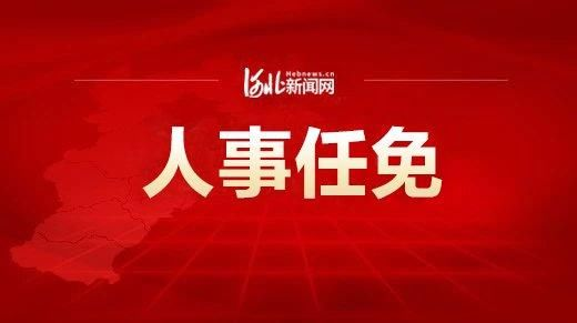 『次会议通过』最新任免!河北省人大常委会公告来了