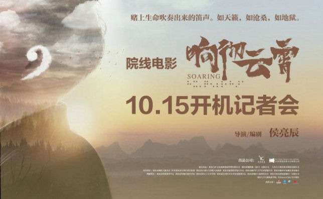 電影《響徹云霄》開機儀式在美麗的山城重慶舉辦