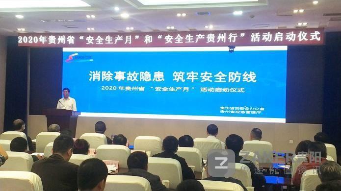 """2020年贵州省""""安全生产月""""活动启动"""