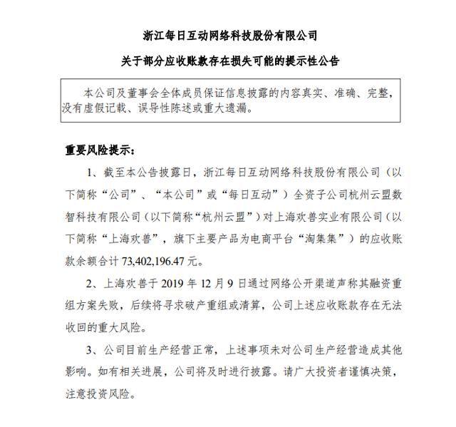 上海欢兽■淘集集融资重组方案失败 每日互动超7300万应收账款可