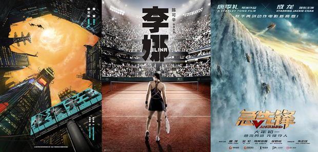 2020年大陆电影在台湾上映公布抽签结果