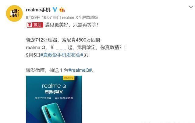 <b>PK红米note8,Realme发力,推骁龙712千元机</b>