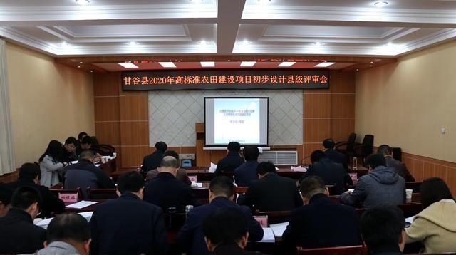 甘谷县召开2020年高标准农田建设项目初步设计评审会议