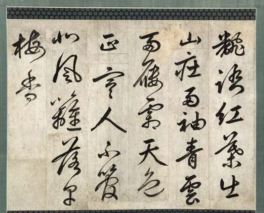 沈尹默书法:北征半卷神仙笔,精微绝妙世无双