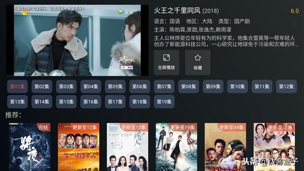 今日影视TV版,又一款免VIP看最新影视的好选择!第11张-爱讯网