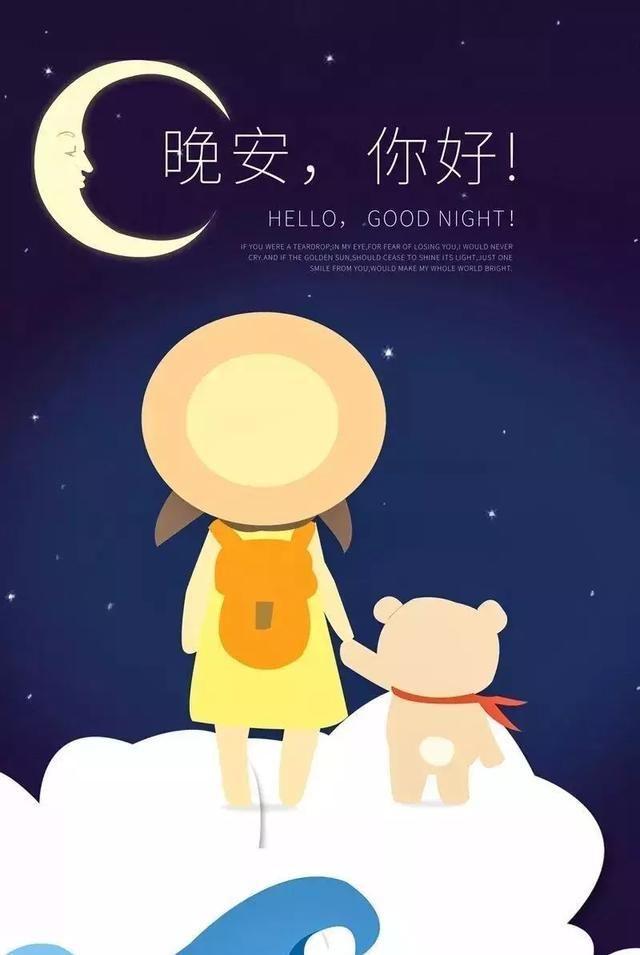别把失去看得过重,放弃是另一种拥有,晚安