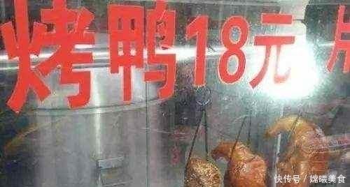一只活鸭50元,为什么街边卖烤鸭只卖18元?老板无意间说了大实话