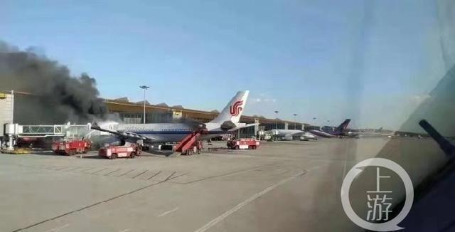"""首都机场一架国航客机""""冒烟""""17亿飞机恐报废"""