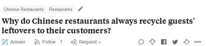 蔬菜沙拉@外国人: 为什么中餐厅总是把剩菜再循环给顾客? 真相让老外尴尬