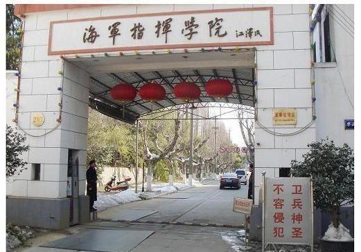 我国海军最高学府,培养海军中高级指挥人才,地处人杰地灵的南京