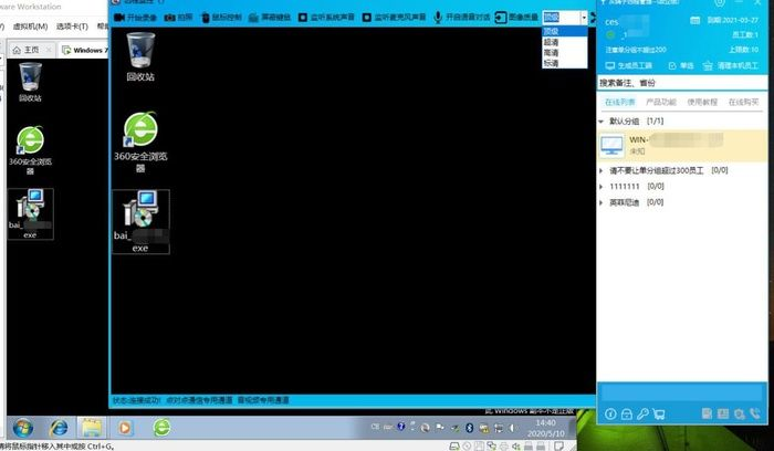 企业:灰鸽子企业版:对标Teamviewer的高级远程控制