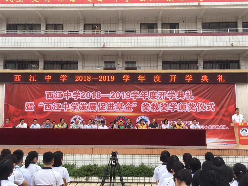 西江中学2018秋季学期开学典礼