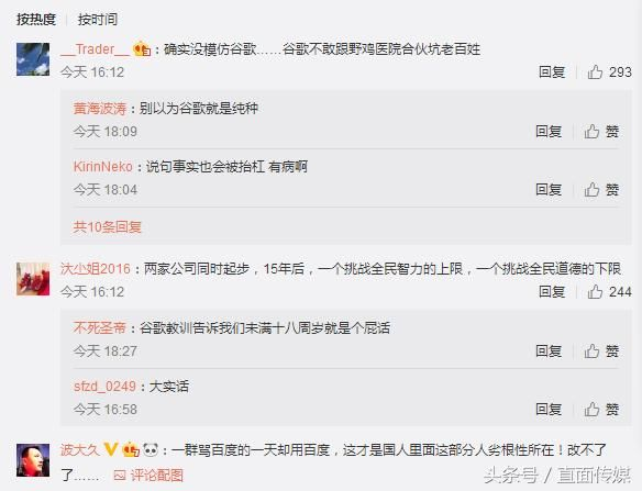 李彦宏:百度没有模仿谷歌 网友怼称:百度真的没能力模仿