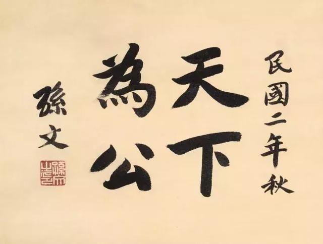 孙中山先生书法欣赏 - 黑杏 - 黑杏