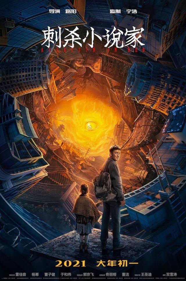 奇幻@《刺杀小说家》定档2021大年初一,开启华语新奇幻,雷佳音踏上寻女之旅