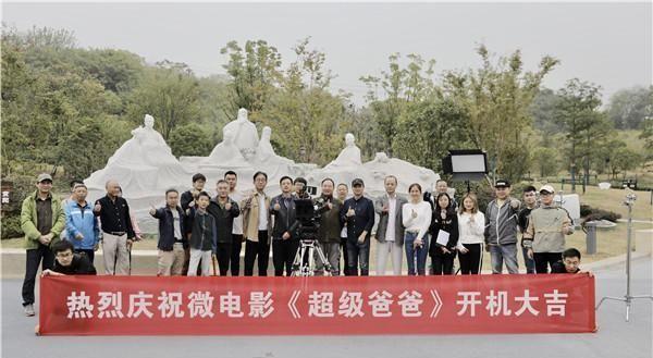 微�影《超�爸爸》在南京市西善�蚪值乐窳制哔t雕塑�V�雠e行了�_�C�x式