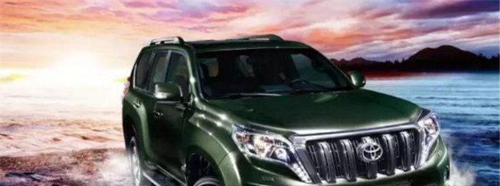 丰田最成功的5款车,保值率高,性能好,普拉多上榜!