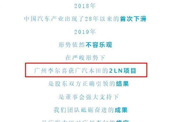 「思域」广汽本田即将投产思域 内部文件首次曝光