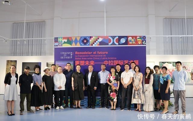 """""""跨越大洋·重塑未来中拉国际艺术展""""在塑三文化创意园开幕"""