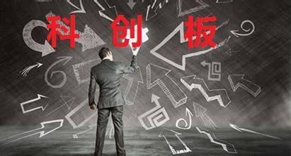 """智慧@三家""""智慧企业""""将上市 科创板公司再添小伙伴"""