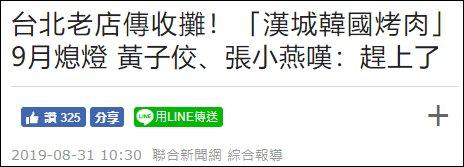 【经济】台湾又一家老店将关门歇业:陆客缩减经济不