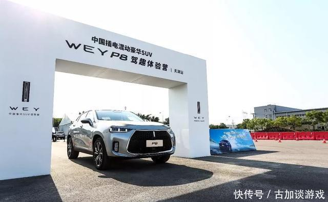 <b>WEY P8驾趣体验营登陆天津 豪华、新能源、驾驶乐趣 一个都不少</b>