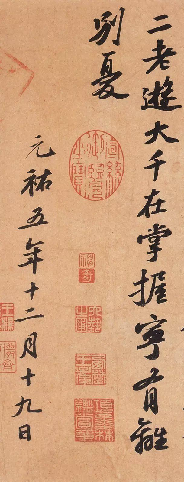 [转载]苏轼手札书法欣赏