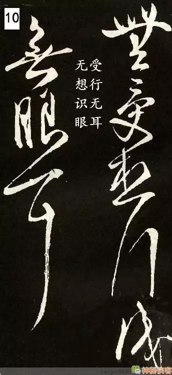 张旭书法欣赏 - 黑杏 - 黑杏