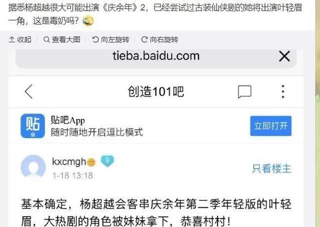 《庆余年2》肖战因精英团队难题撤出、杨超越女主角?婉儿变坏是真是假