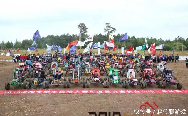<b>2019年中国大学生巴哈大赛年度总决赛长白山站(森林赛)燃情开赛</b>