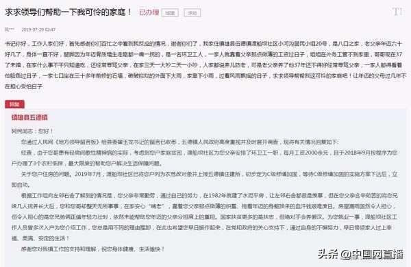 """<b>""""啃老族""""向县委书记留言要扶贫 官方回复:不养懒汉</b>"""