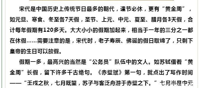 趣读中国古代的放假制度是怎样的/