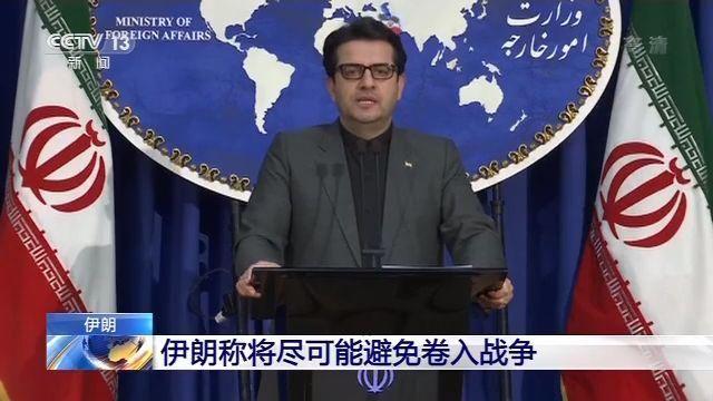 """伊朗:将尽可能避免战争,会""""让敌人后悔"""""""