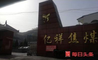 山西省开展环保督察回头看柳林县环境执法停滞不前
