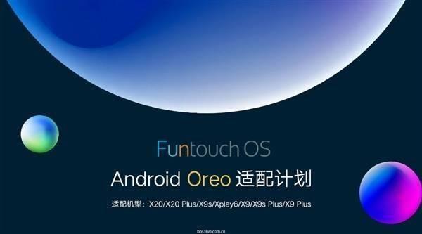 蓝厂良心!vivo宣布:多款机型于今年4月适配安卓8.0