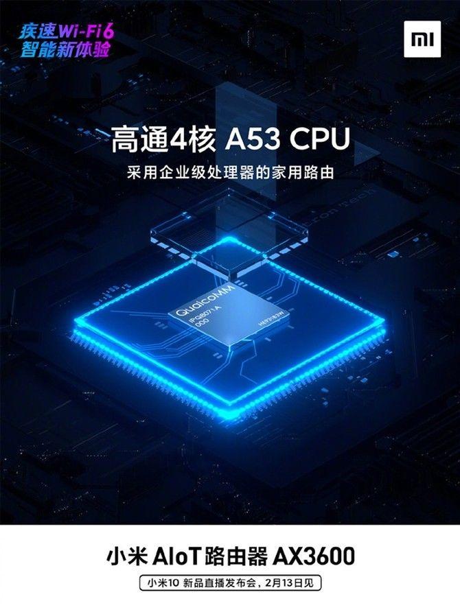 「企业级」小米AIoT路由器AX3600预热 首款搭载企业级芯片的消费者路由