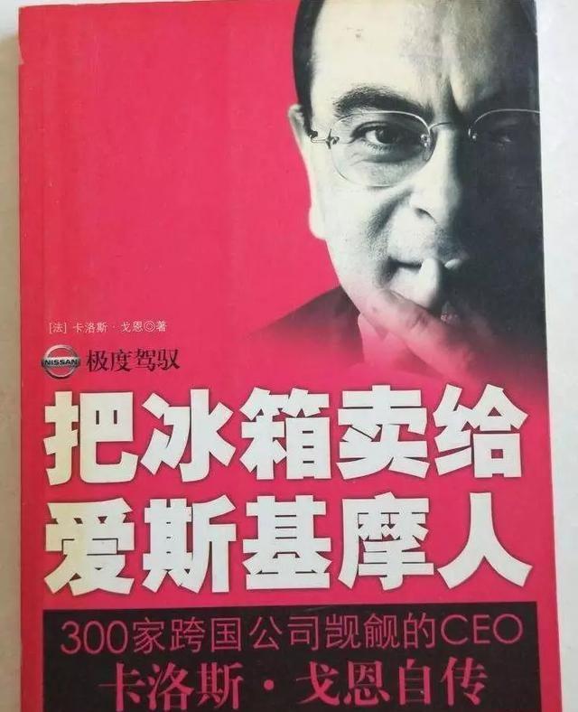 日产前董事长戈恩出逃黎巴嫩,日本警方看新闻才知道犯人跑了