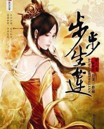 赵丽颖新作《步步生莲》,改编知名网络小说,网友:不会忘记小花