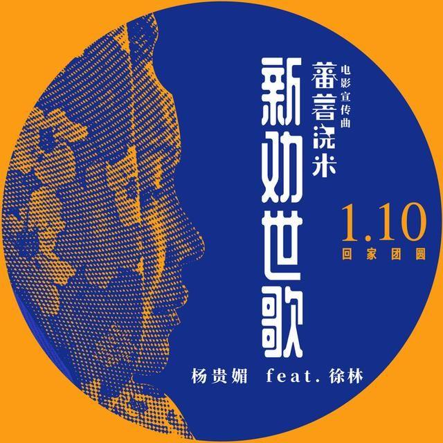 反差电音道尽人生哲学,影后杨贵媚献唱电影《蕃薯浇米》宣传曲