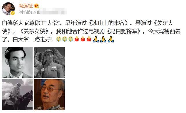 长影一周痛失两位老艺术家,宫喜斌白德彰离世,曾出演一部电影